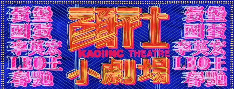 顏社小劇場-有字-小